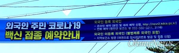경남 함안군보건소가 거리에 내건 '외국인 주민 코로나19 백신좁종 예약안내' 펼침막.
