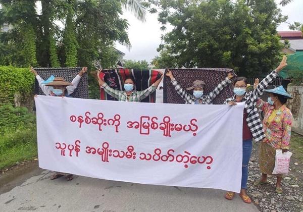 20일 사가잉주 까레이시에서 여성들의 시위