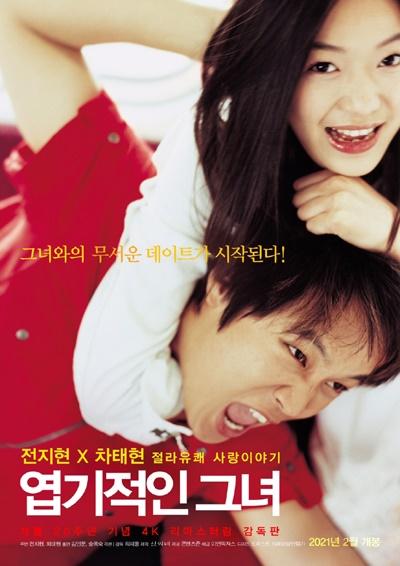 전지현과 차태현의 연기호흡이 돋보였던 <엽기적인 그녀>는 국내는 물론 아시아 전역에서 많은 사랑을 받았다.