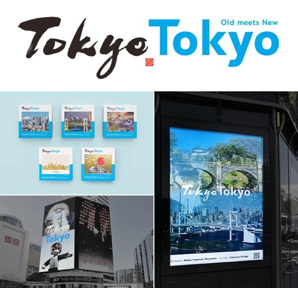 도시는 항상 재미있고 예측할 수 없는 방식으로 변화한다. 현대와 전통을 혼합해 새로운 스타일을 창조한다. 이것이 'Tokyo Tokyo Old Meet New'라는 로고와 슬로건이 만들어진 배경이다.