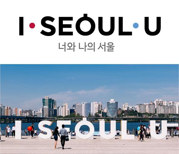 브랜드 런칭과 동시에 논란의 중심에 섰던 서울의 도시브랜드 슬로건 'I·SEOUL·U'.