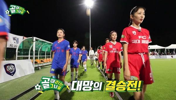 SBS 예능 <골 때리는 그녀들>의 한 장면.