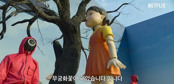 넷플릭스 드라마 <오징어 게임>의 한 장면.
