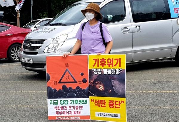 창원기후위기비상행동 활동가가 경남도청 정문 앞에서 1인시위.