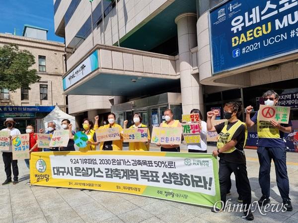 정의당 대구시당은 24일 오전 대구시청 앞에서 기자회견을 열고 대구시에 온실가스 감축 목표를 상향하라고 촉구했다.