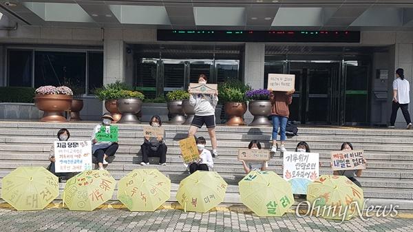 기후위기를 위한 학교 파업에 동참한 대구의 청소년들이 대구시교육청 앞에서 노란 우산과 골판지 피켓을 들고 기후위기 대응을 위한 생태교육을 교육청에 촉구했다.