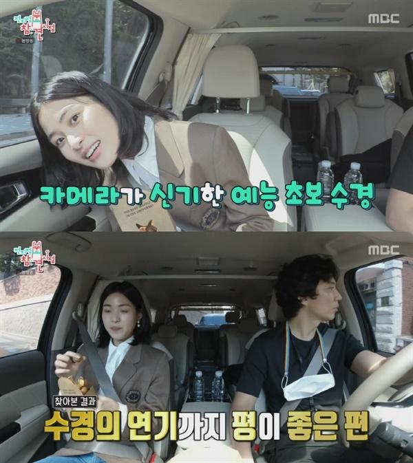 지난 25일 방영된 MBC '전지적 참견시점'의 한 장면.  배우이자 기획사 사장님 김남길이 소속 연기자 이수경을 위해 직접 일일 매니저로 등장했다.