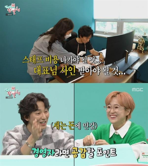 지난 25일 방영된 MBC '전지적 참견시점'의 한 장면.  배우이자 기획사 사장님 김남길의 일상이 함께 소개되어 관심을 모았다.