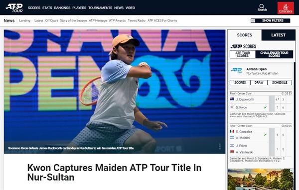 권순우의 아스타나오픈 단식 우승을 알리는 남자프로테니스(ATP) 투어 공식 홈페이지 갈무리.