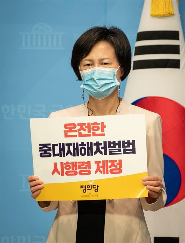 중대재해처벌법 시행령 제정을 촉구하는 '국회의원 강은미'