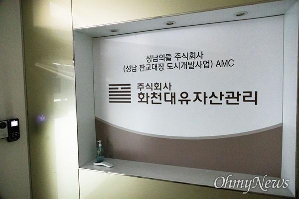 27일 오후 경기도 성남시 판교동에 위치한 '화천대유' 사무실.