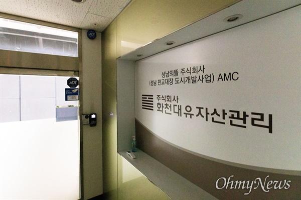 27일 오후 경기도 성남시 판교동에 위치한 '화천대유' 사무실이 A4용지로 거려져 있다.