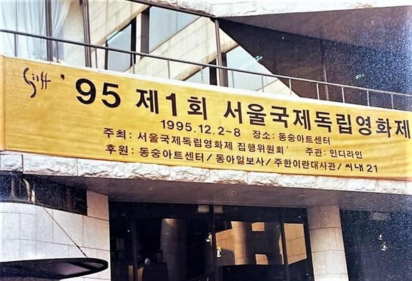1995년 1회 서울국제독립영화제