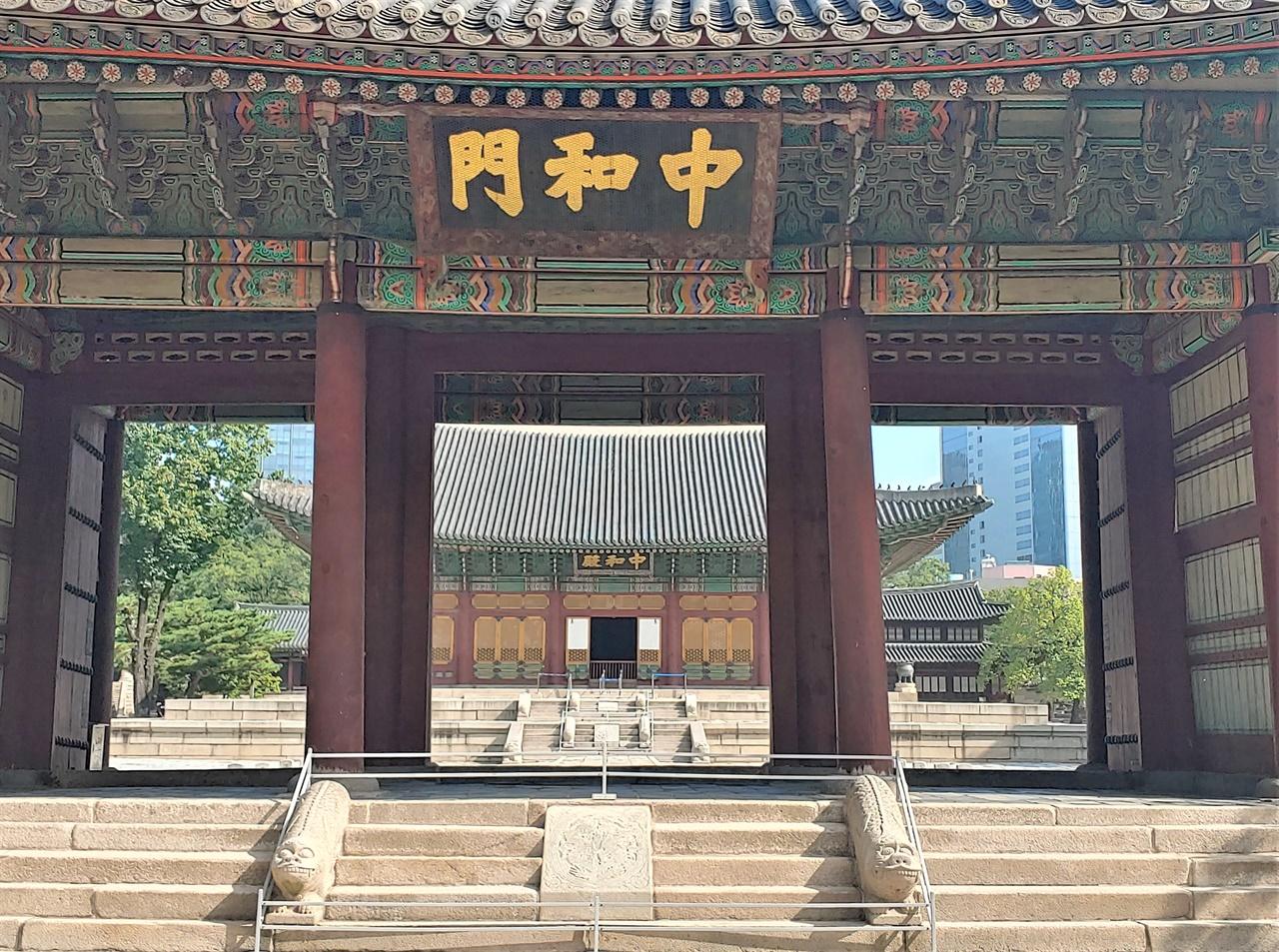 삼문삼조를 이루는 한 축으로 정전인 중화전으로 드는 문.