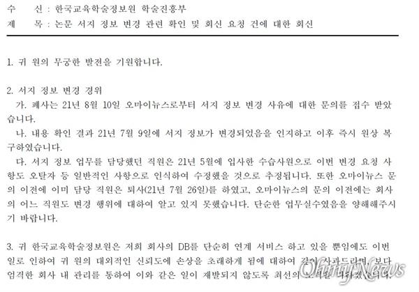한국학술정보가 지난 9월 17일 교육학술정보원에 보낸 '서지정보 변경 경위 설명' 공문.