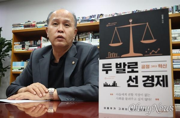 최근 이용우 더불어민주당 의원은 한국 경제가 선택해야 할 새로운 해법으로 공정과 혁신을 강조하기 위해 <두 발로 선 경제>라는 책을 냈다.