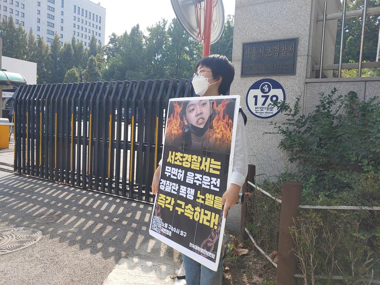 강부희 서울대진연 대표가 서초경찰서 앞에서 1인 시위를 하고 있다