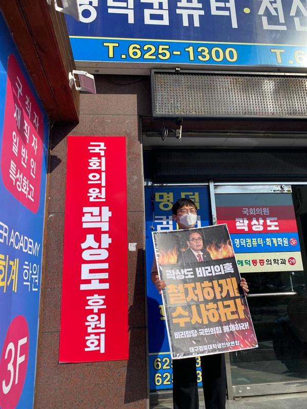 남준현 대구경북 대진연 대표가 곽상도 의원 사무실 앞에서 1인 시위를 하고 있다