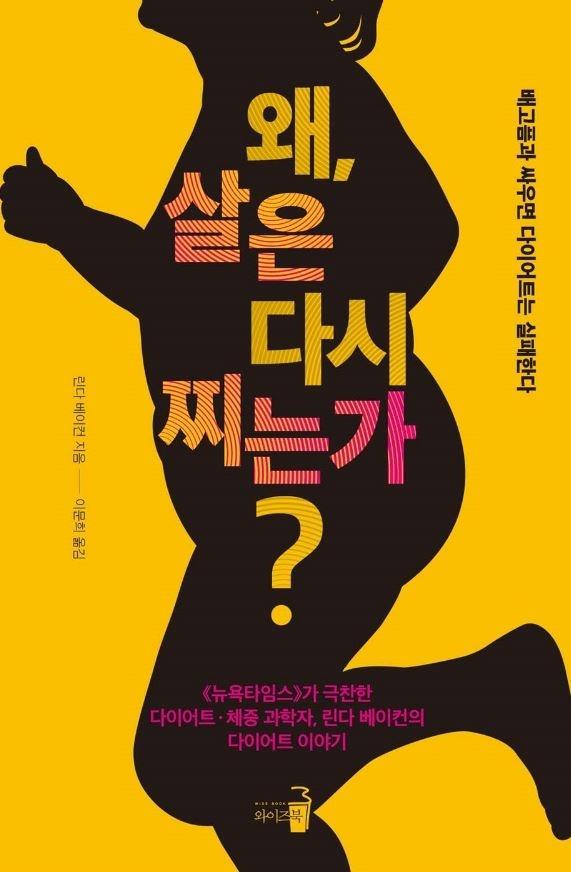 책 <왜, 살은 다시 찌는가?>