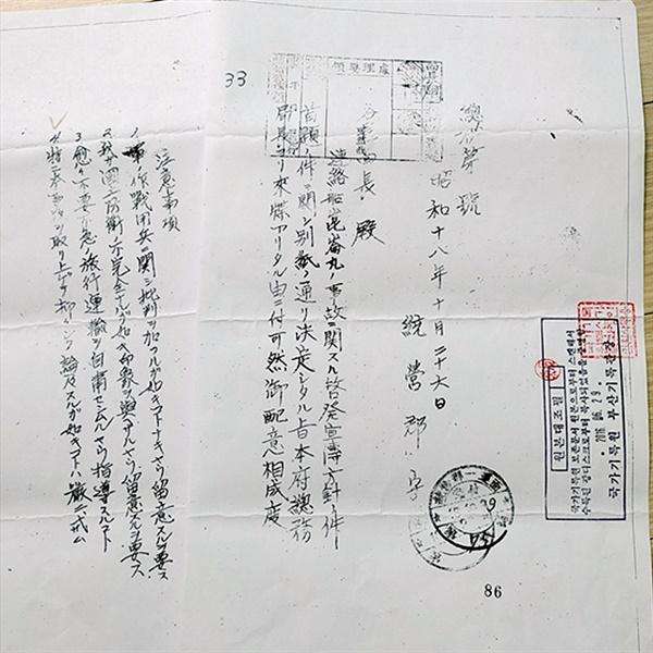 곤론마루호가 격침된 지 21일째 되던 날 총독부가 경남 통영군내 각 면장 앞으로 보낸 '계발선전' 문서로 사건에 관해 논하는자는 엄벌하겠다는 내용이 적혀있다.