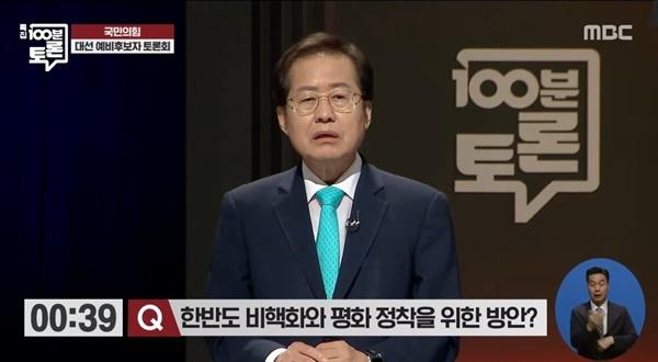 9월 28일 MBC 백분토론에 출연한 홍준표 의원