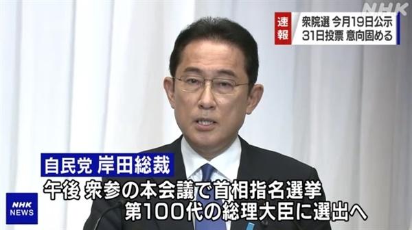 기시다 후미오 신임 일본 총리의 내각 인선을 보도하는 NHK 갈무리.