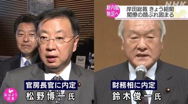기시다 후미오 일본 신임 총리의 마쓰노 히로카즈(왼쪽) 관방장관 임명을 보도하는 NHK 갈무리.