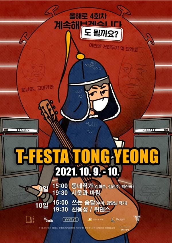 티페스타통영 포스터
