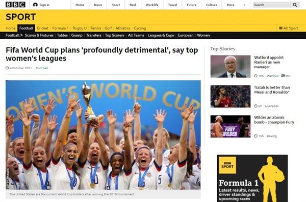 여자프로축구 선수들의 월드컵 격년 개최안 반대 성명을 보도하는 영국 BBC 갈무리.