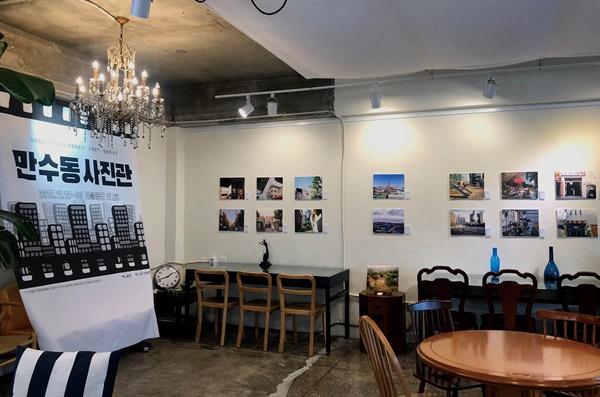 2019 인천문화재단 우주인프로젝트 만수동사진관. 만수 1~5동 빌라들이 주제로, 빌라촌의 다양한 모습을 찍어 전시했다.