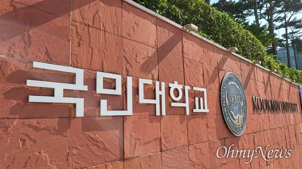 국민대 정문.