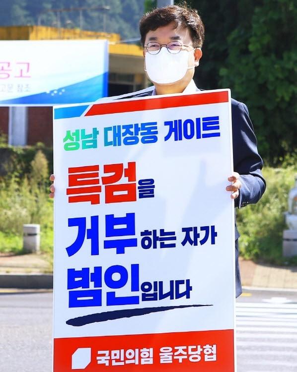10월 3일 1인 피켓 시위를 하고 있는 서범수 국회의원(울산 울주군)
