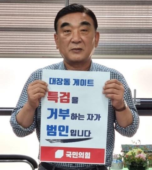 김두겸 국민의힘 울산시장 후보 출마자가 자신의 지지밴드에서 성남 대장동 특검 요구 캠페인에 동참하고 있다