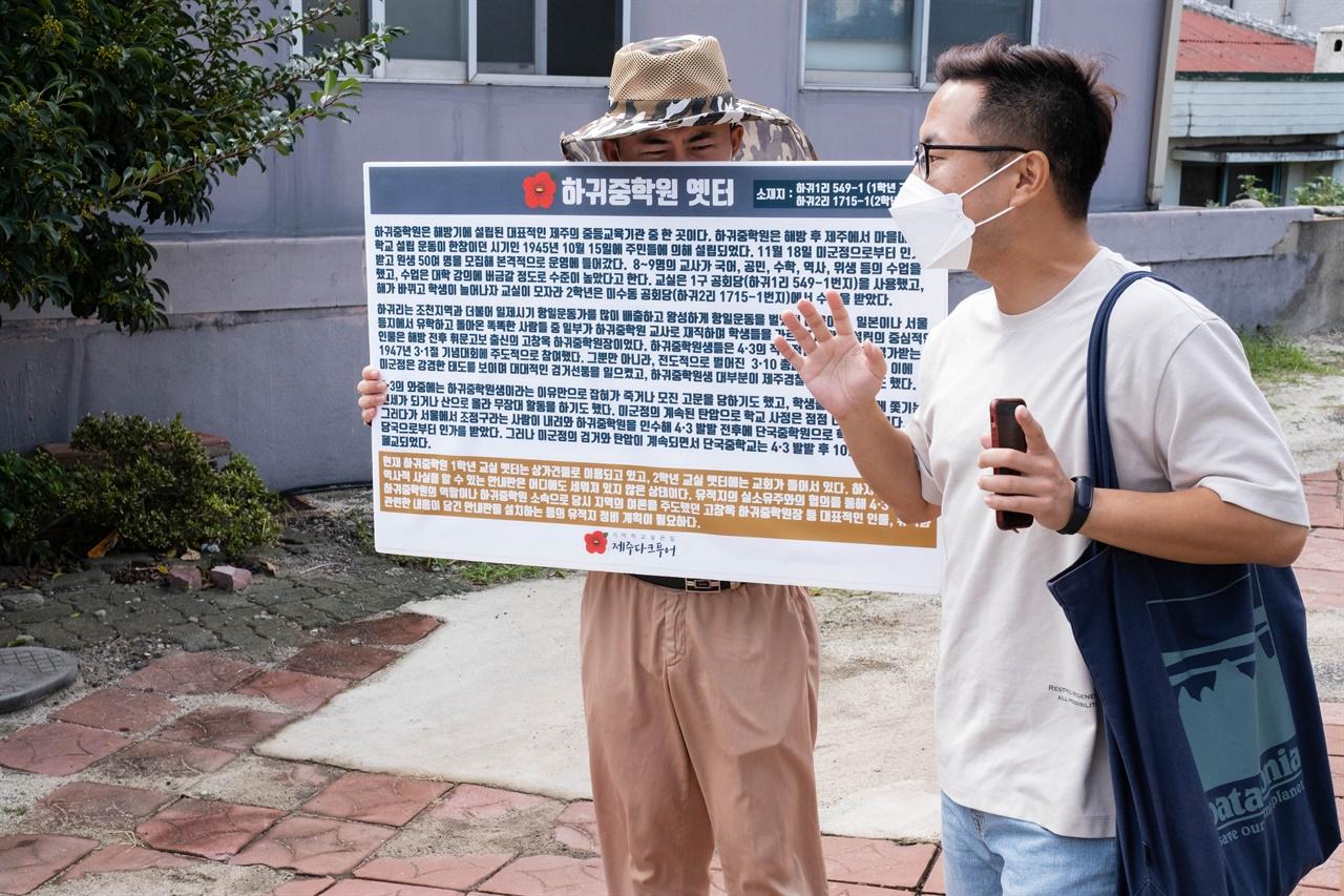 지난 9월 25일 제주4·3 유적지 시민지킴이단이 하귀중학원 2학년 교실 옛터에서 답사 활동을 벌이고 있다.