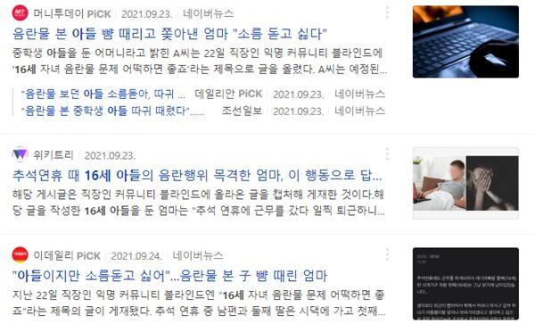 지난 추석연휴 끝무렵 포털사이트를 달군 커뮤니티발 기사