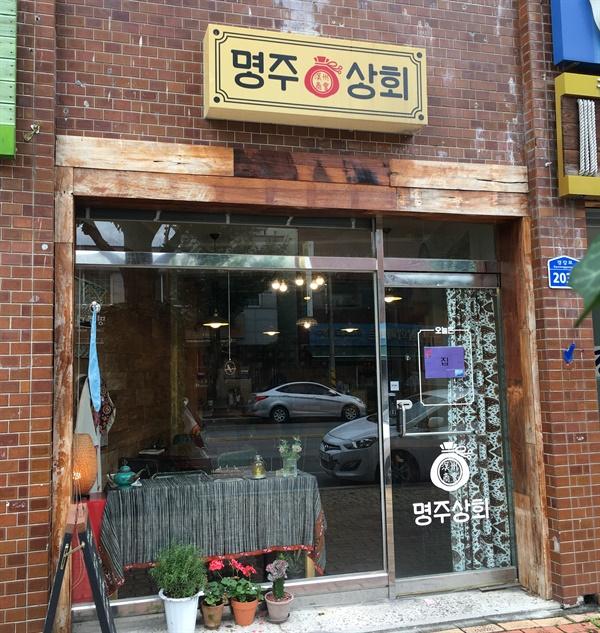 개성있는 커피가게들이 모여있는 강릉 명주동에 위치한 유일한 짜이(Chai)가게 명주상회