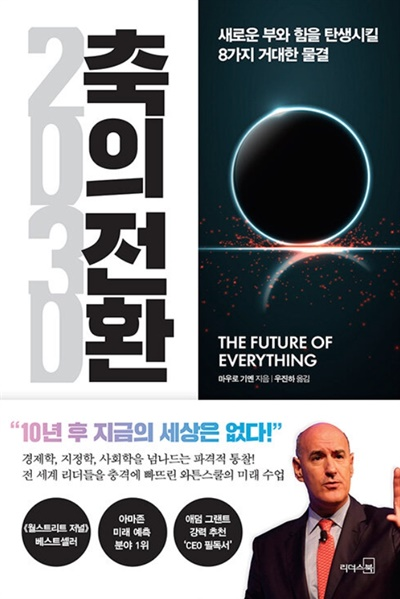 책 <2030 축의 전환>