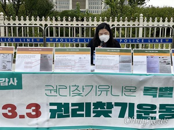 6일 국회앞에서 열린 '일하는사람누구나 근로기준법 1차 운동의 날' 특별기자회견에서 김소연씨가 '가짜5인미만 사업장'의 가짜 3.3실태를 폭로했다.