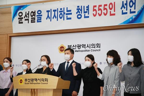 6일 부산시의회 브리핑룸에서 국민의힘 대선 경선에 나선 윤석열 전 검찰총장 후보를 지지하는 부산 청년 555인 지지선언이 발표되고 있다.