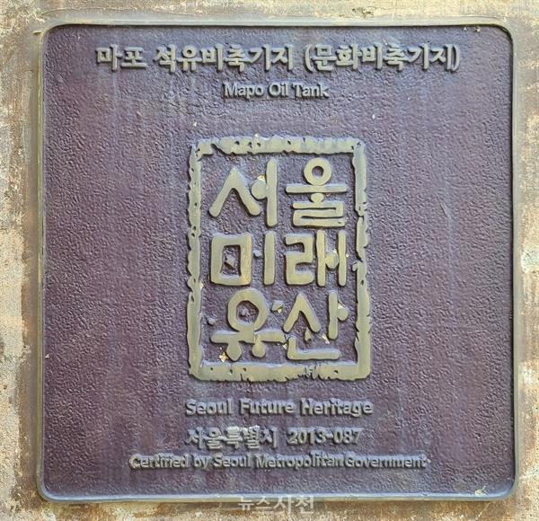 석유비축기지를 문화비축기지로 바꿔 놓은 서울시가 '서울 미래 유산'임을 알리고 있다.