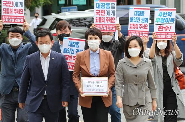 국민의힘 대장동 TF 김형동(좌부터) 김은혜, 전주혜 의원과 대장동 주민들이 6일 공익감사청구서를 제출하기 위해 감사원 민원실에 들어서고 있다.
