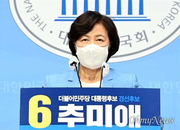 추미애 더불어민주당 대선 예비후보가 6일 서울 여의도 국회 소통관에서 대선 서울 공약을 발표하고 있다.