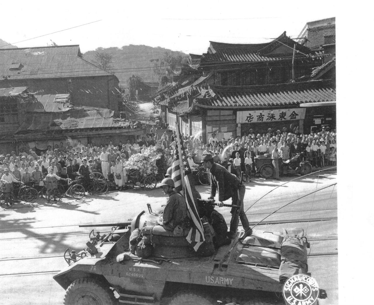 미군이 이 땅에 진주하고 있다(1945. 9.).
