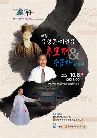 명창 유성준·이선유 추모제 및 수궁가 발표회.