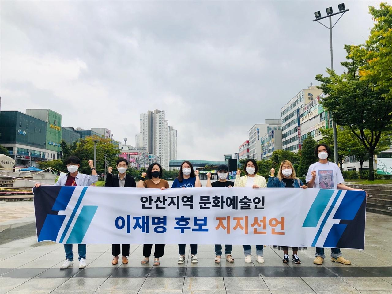 안산지역 문화예술인들이 이재명 후보 지지선언에 나섰다.