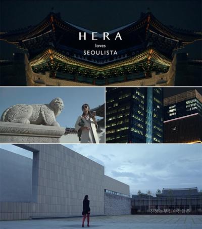 아모레퍼시픽의 화장품 브랜드 헤라(HERA)는 서울리스타(Seoulista)라는 브랜드 페르소나를 만들어 서울을 전면에 내세워 브랜드 마케팅을 펼쳤다.