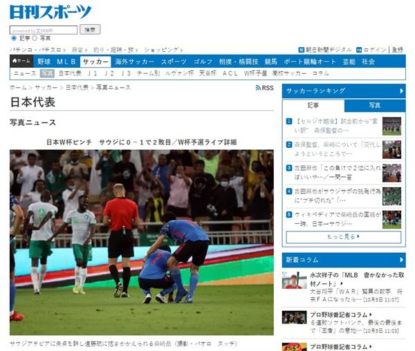 일본 축구대표팀의 사우디아라비아전 패배를 보도하는 <닛칸스포츠> 갈무리.