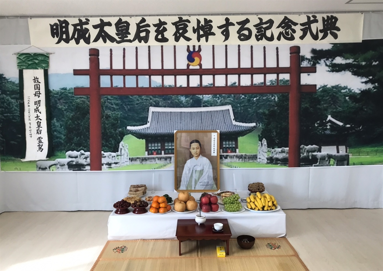 8일 오전 10시 명성황후 시해 사건 126주년을 맞아 '한일문화교류센터 구마모토'에서 '명성황후 추모기념식'이 개최됐다.