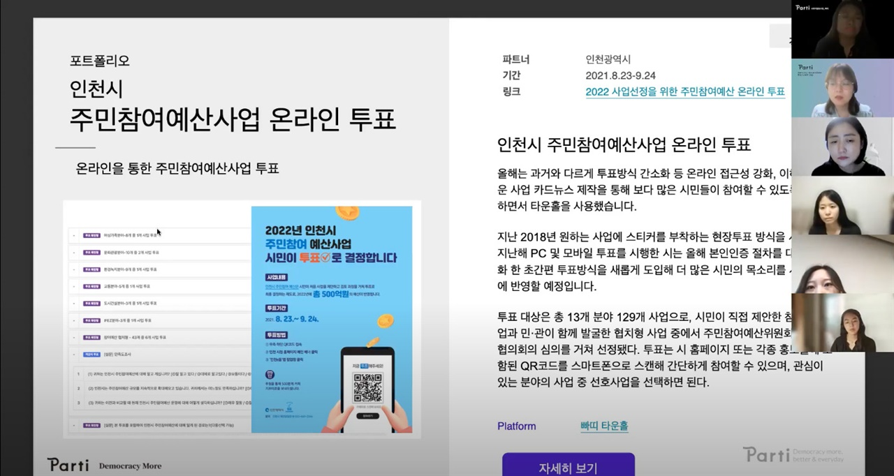 실시간공론장의 사례로 인처니 주민참여예산사업 온라인 투표를 살펴보고 있다
