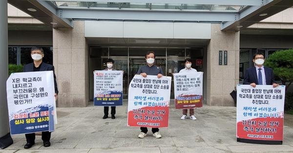 국민대 동문 비대위가 8일 오전 국민대 본관 현관 앞에서 팻말 시위를 벌이고 있다.